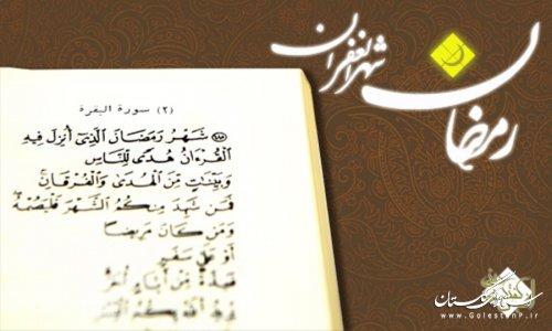 رمضان، ماه نزول قرآن و صعود انسان