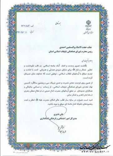 پیام تبریک مدیر کل امور اجتماعی وفرهنگی به رییس محترم شورای هماهنگی تبلغات اسلامی استان