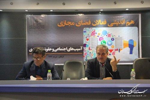 تشکیل اولین نشست هم اندیشی  فعالان فضای مجازی استان