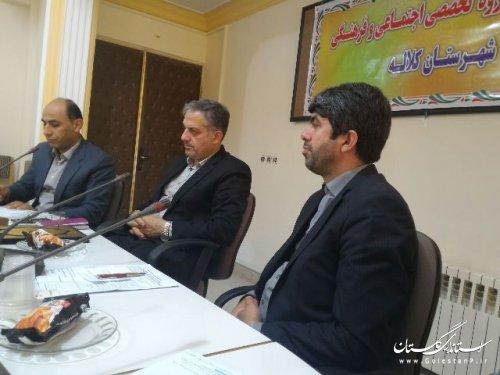 ششمین جلسه کارگروه تخصصی اجتماعی و فرهنگی شهرستان کلاله برگزارشد