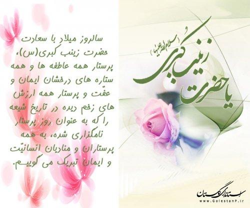 تولد حضرت زینب بزرگ بانوی اسلام مبارک