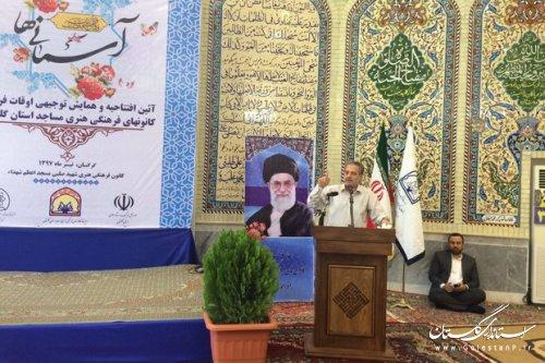 مدیر کل امور اجتماعی استانداری گلستان گفت: مسجد پناهگاه اصلی دربرابر هجمه آسیب های اجتماعی است.
