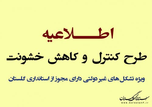 """برگزاری طرح """" کنترل و کاهش خشونت """" ویژه تشکل های غیردولتی استان"""