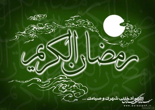 حلول ماه مبارک رمضان بر تمامی مسلمانان مبارک