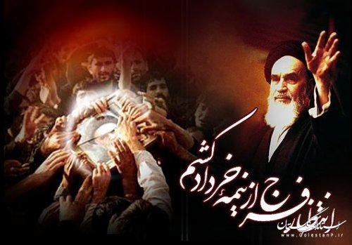 سالروز ارتحال ملکوتی حضرت امام خمینی (ره) و قیام خونین پانزده خرداد تسلیت باد