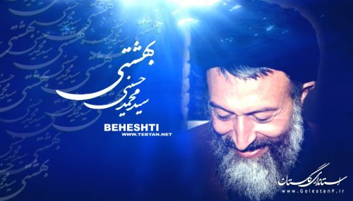 هفتم تیرماه سالروزشهادت سیدشهیدان انقلاب آیت الله دکتر بهشتی و 72 تن از یارانش