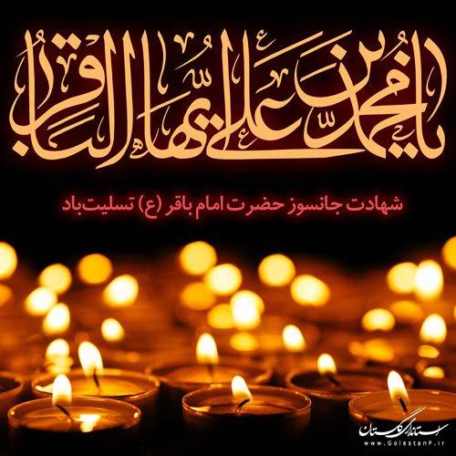 فرارسید ایام شهادت حضرت امام محمد باقر(ع)پنجمین امام شیعیان تسلیت باد.