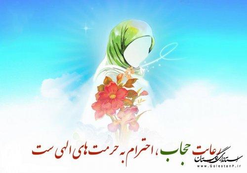 بیست و یکم تیر ماه،روز ملی عفاف و حجاب گرامی باد.