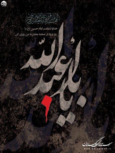 فرا رسیدن ایام عزاداری سید و سالار شهیدان تسلیت باد.