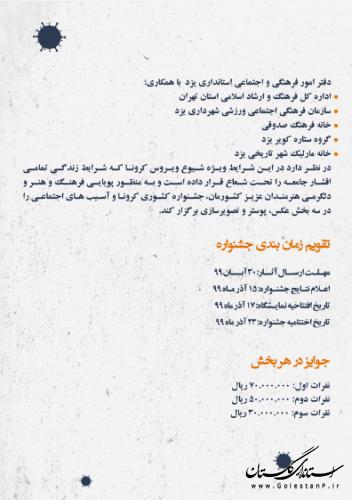 فراخوان جشنواره عکس،پوستر وتصویر سازی(تحت عنوان کرونا وآسیب های اجتماعی)
