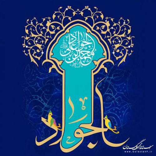 فرارسیدن ولادت با سعادت جوادالائمه(ع)،حضرت امام محمد تقی(ع) مبارک باد.